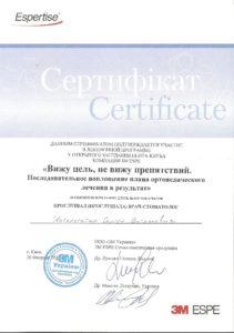 Интелегатор Сергей Витальевич сертификат 10