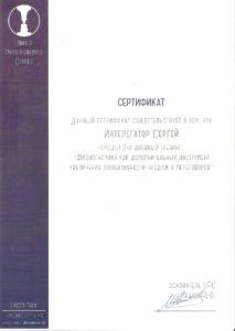 Интелегатор Сергей Витальевич сертификат 11