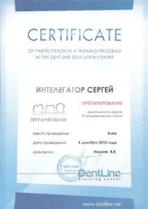 Интелегатор Сергей Витальевич сертификат 12