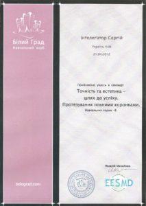 Интелегатор Сергей Витальевич сертификат 6