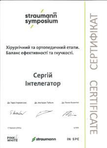 Интелегатор Сергей Витальевич сертификат 7