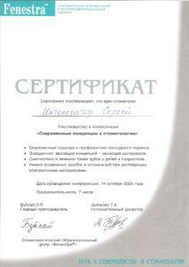 Интелегатор Сергей Витальевич сертификат 8
